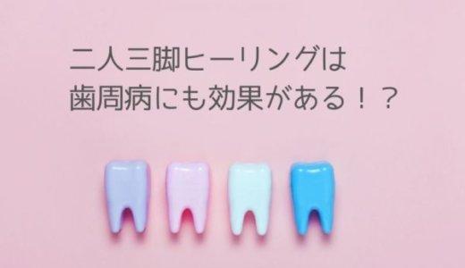 【無料遠隔気功】歯周病にも効果がある!?二人三脚ヒーリング