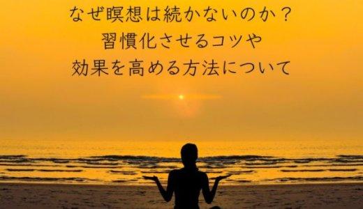 瞑想が続かない人へ。瞑想を習慣化させて効果を感じやすくするウラ技