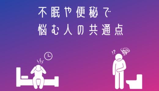 不眠や便秘で悩む人の共通点、二人三脚ヒーリングは副交感神経を高める!?