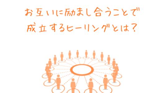 二人三脚ヒーリングは「お互いに励まし合う」ことで成立する遠隔ヒーリングです