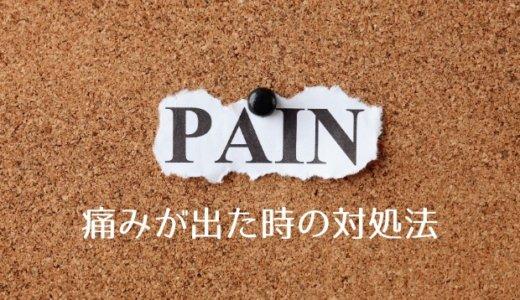 「手当て」でヒーリングを行っている時に痛みが出た時の対処法