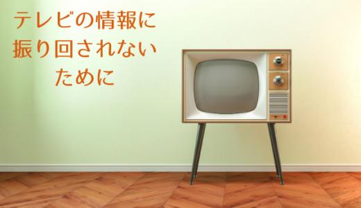テレビの情報に振り回されないための考え「型」