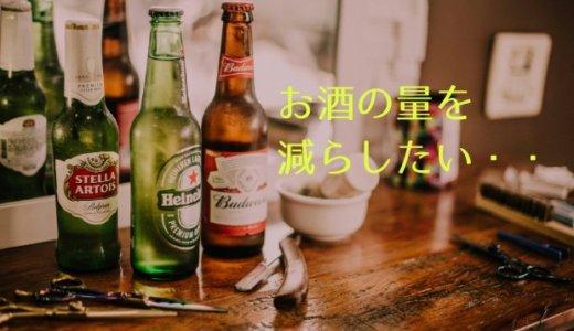 ストレスでお酒を飲み過ぎてしまうので量を減らしたい・・