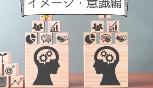 ヒーリングの効果を高める方法のまとめ【イメージや意識の使い方編】