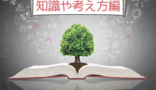 ヒーリングの効果を高める方法のまとめ【勉強しておきたい知識や考え方編】
